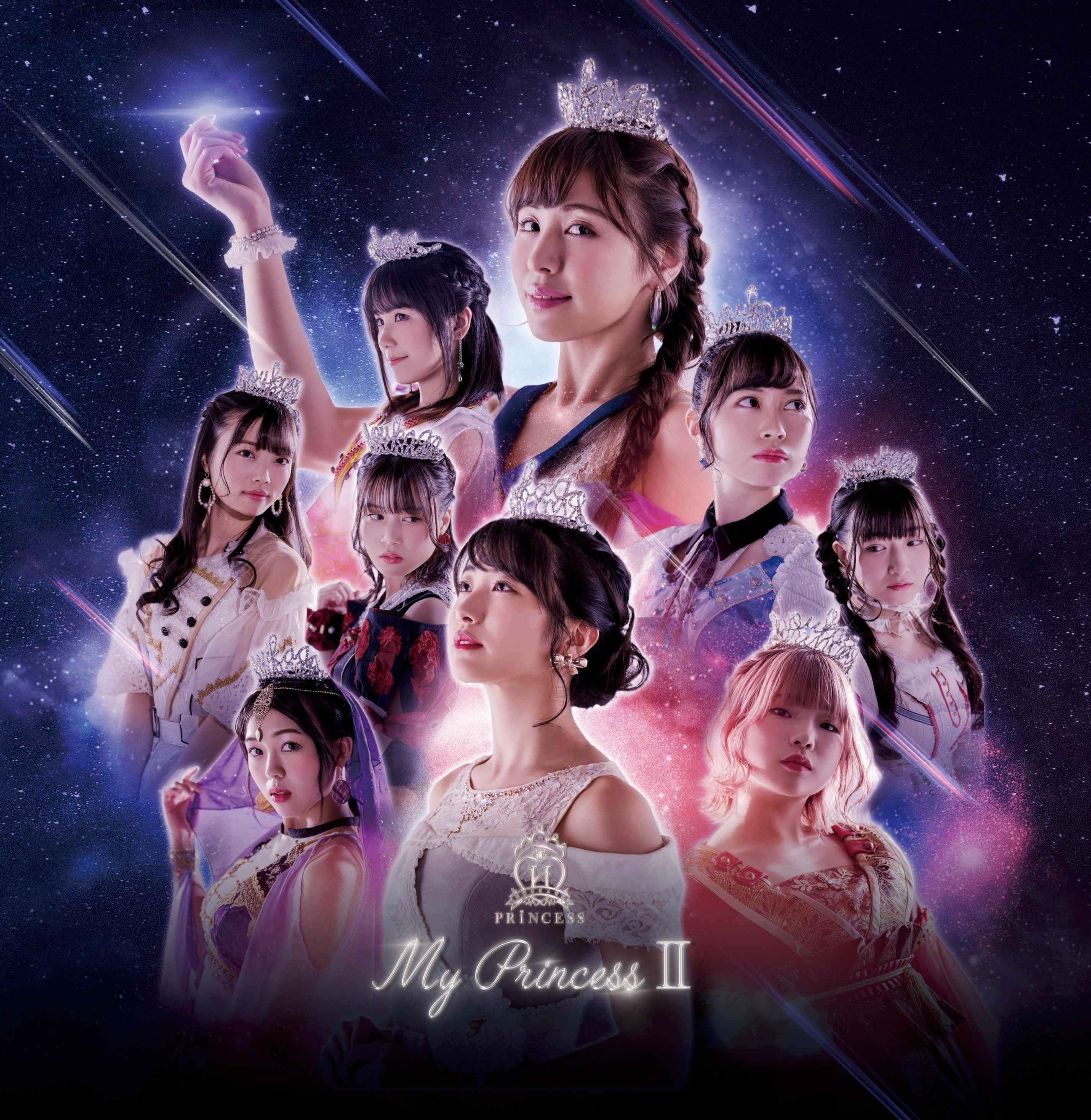 株式会社FORZA RECORD 放課後プリンセス 2ndアルバム『My PrincessII』2020年1月29日発売